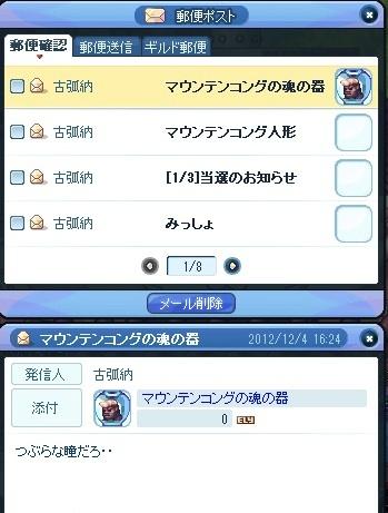 20121205_2.jpg