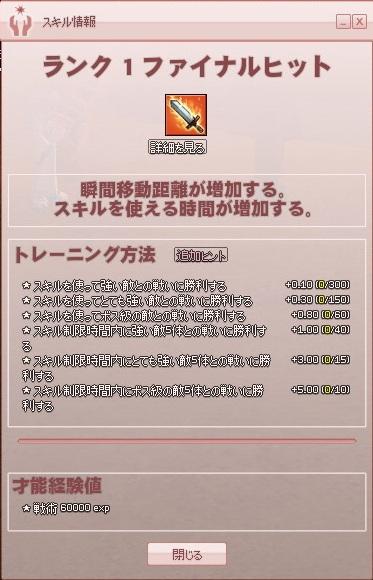 mabinogi_2012_12_09_001.jpg