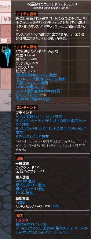 mabinogi_2013_01_03_001.jpg