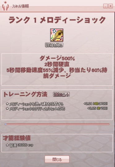 mabinogi_2013_01_03_007.jpg