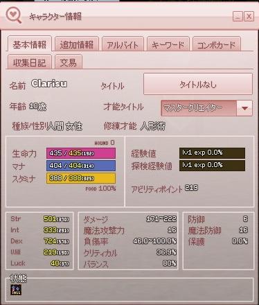 mabinogi_2013_01_07_001.jpg