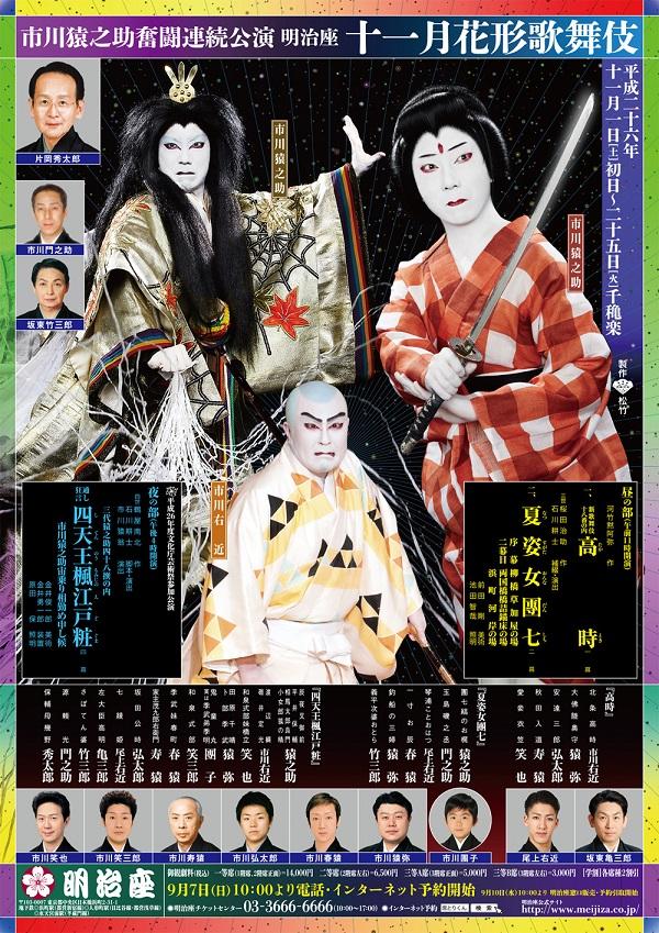 明治座十一月花形歌舞伎(2014年)
