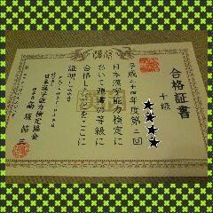 漢字検定 10級 合格☆<br />&lt;br /&gt;