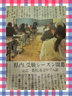 静岡新聞朝刊