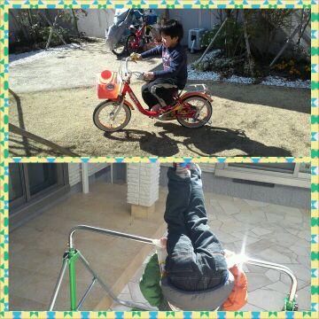 自転車 乗れちゃった! 逆上がりの 練習。