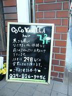 2012_1209ココバニブログ0064