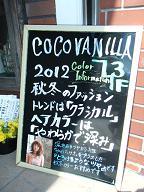 2012_1209ココバニブログ0002