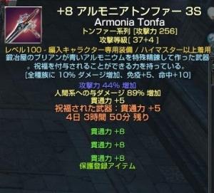 +8アルモトンファー
