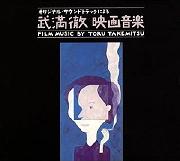 Toru Takemitsu Cinema