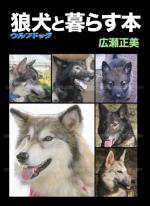 ookamiken_web.jpg