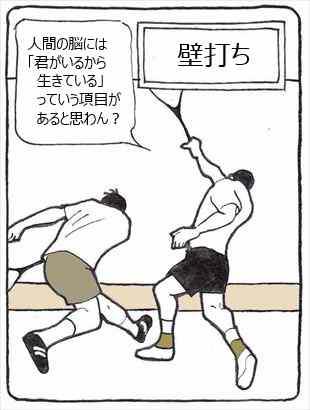 壁打ち①_R