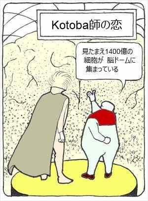 kotoba師①_R