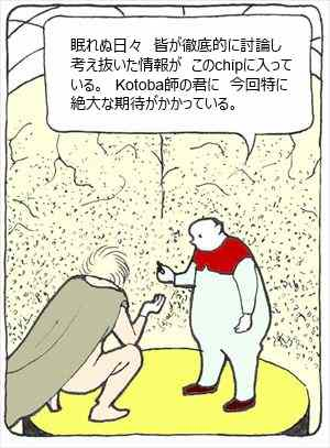 kotoba師②_R