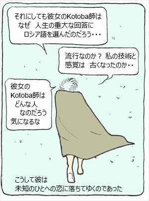 kotoba師⑨_R