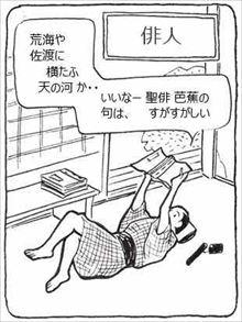 俳人1_R_R