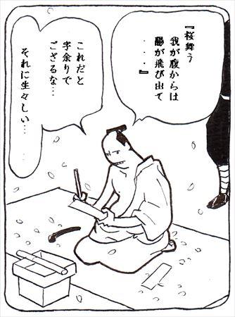 辞世(リメイク)⑤_R