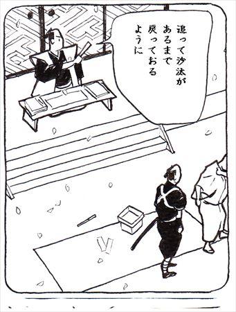辞世(リメイク)⑨_R