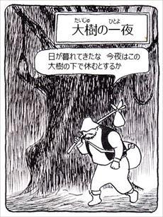 大樹の一夜①_R