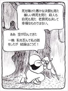 大樹の一夜⑦_R
