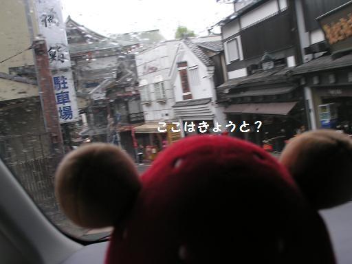 京都みたい~