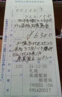 201212252kaime.jpg