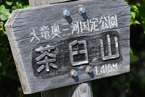茶臼山山頂1415m