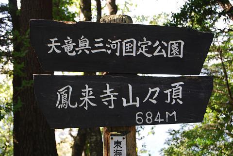 鳳来寺山山頂に