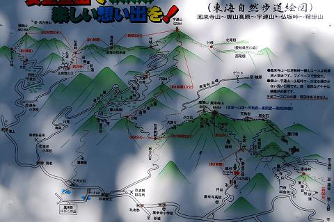 東海自然歩道絵図