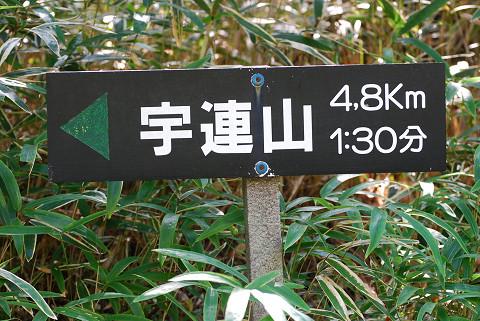 宇連山の標識