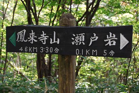 瀬戸岩の標識