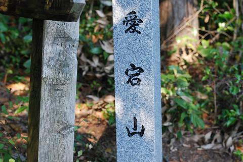 愛宕山の石碑