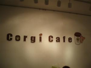 コーギーカフェ