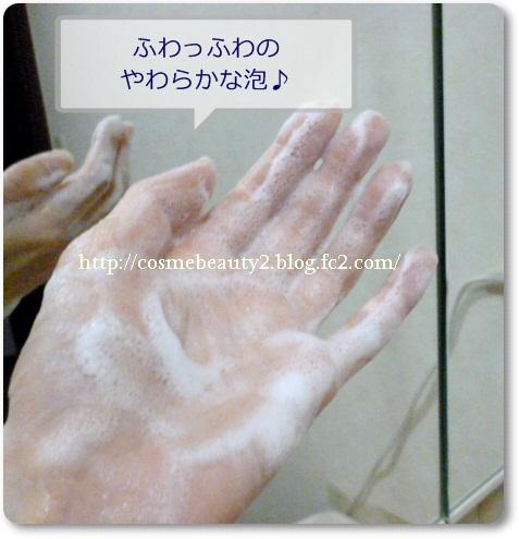 プレミアム洗顔石鹸 口コミ