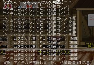 log_141216.png