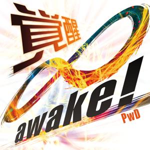 112_KakuseiAwake.png