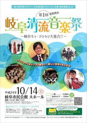 岐阜清流音楽祭