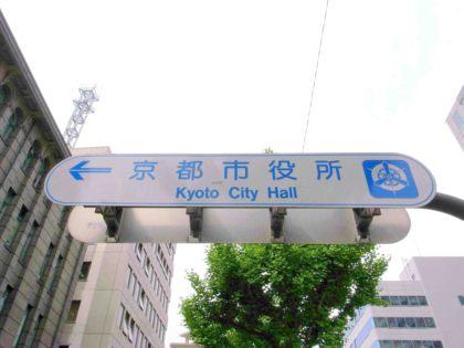 京都市役所看板