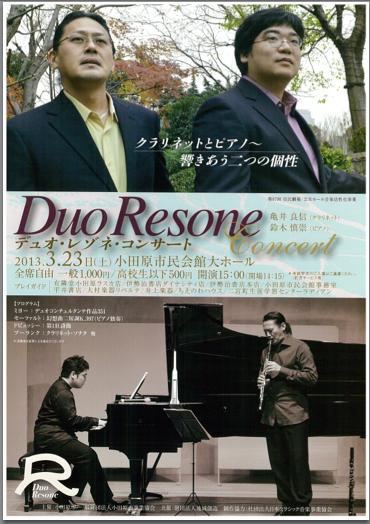 Duo Resone