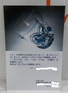 PC030004.jpg