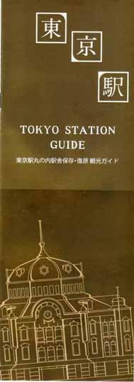 東京駅ガイド