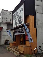 みちプロの新崎人生のお店、ラーメン人生!
