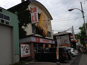 函館名物のコンビニ系ストアです