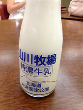 山川牧場の牛乳♪