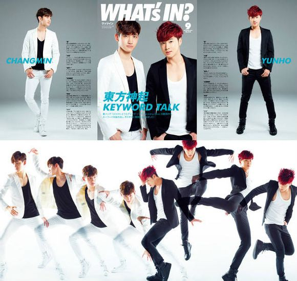 WHATs IN 」9月号