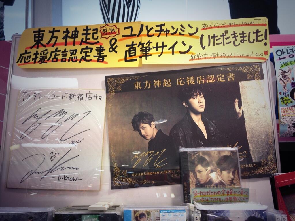 タワレコ新宿店ユノとチャンミン直筆サイン