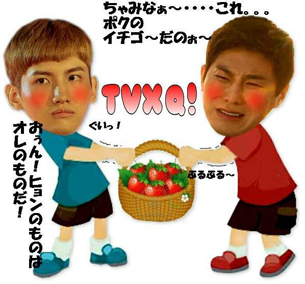 ぽくの苺なのぅ(泣)2