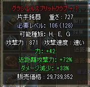 6次鈍器+7