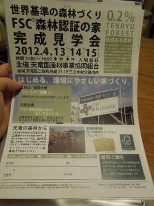 DSCN4693_20120429100537.jpg