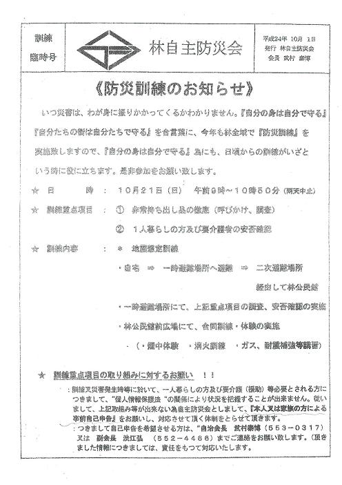 林自主防災会12.10.01_1