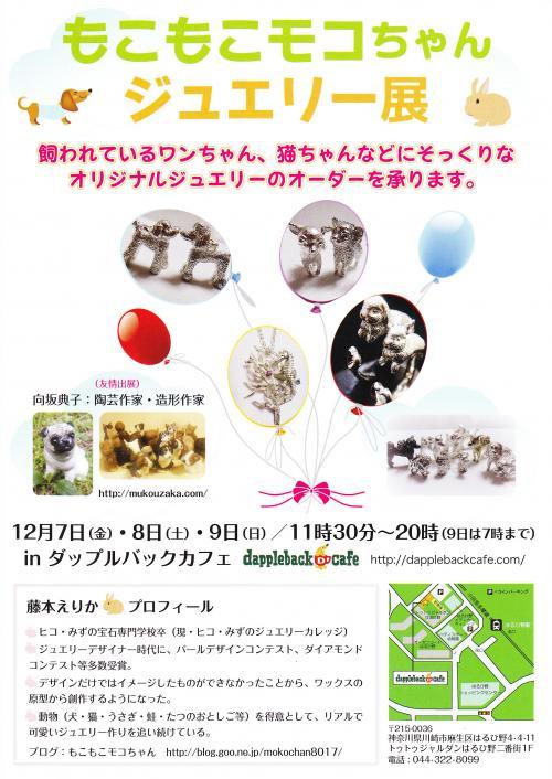 オリジナルジュエリー即売会_convert_20121205170004